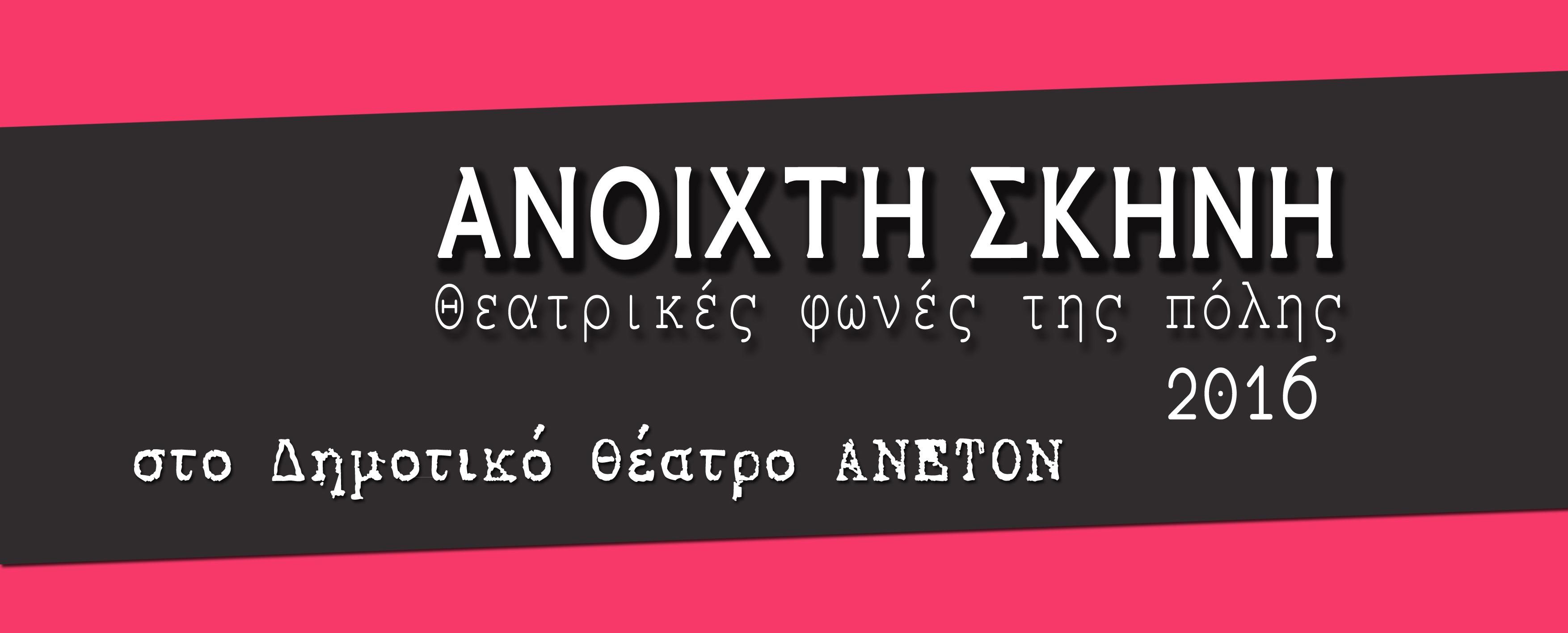 Συνέντευξη τύπου: «Ανοιχτή Σκηνή – Θεατρικές Φωνές της Πόλης» από το Δήμο Θεσσαλονίκης