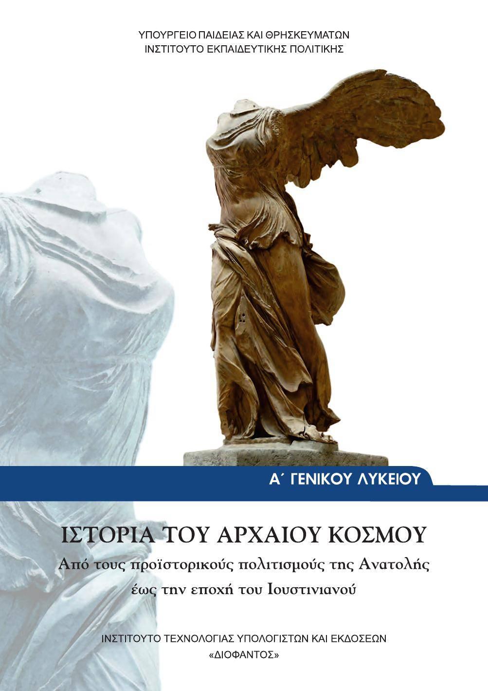 Η αρχαία Ελλάδα (από το 1100 ως το 323 π.Χ.) – Ασκήσεις  στις πηγές