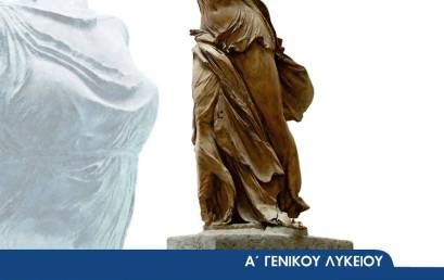 Αίτημα Παιδείας: η διδασκαλία της Ιστορίας από φιλολόγους