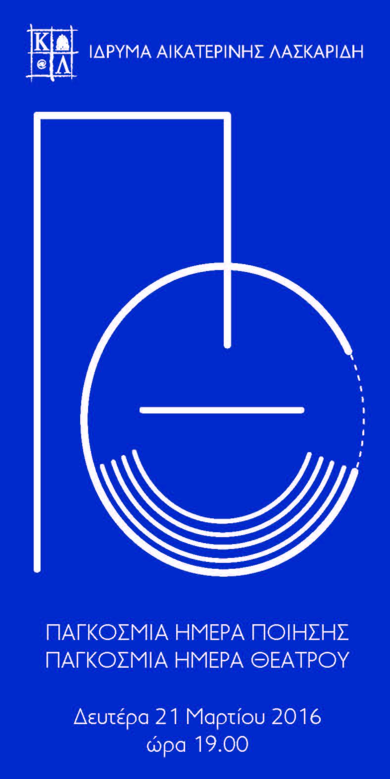 Το «Ίδρυμα Αικατερίνης Λασκαρίδη» γιορτάζει μαζί τις Παγκόσμιες Ημέρες Ποίησης και Θεάτρου