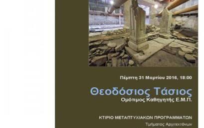 Γιατί το κοινωνικό ενδιαφέρον για τα Μνημεία | Διάλεξη Θεοδόσιου Τάσιου