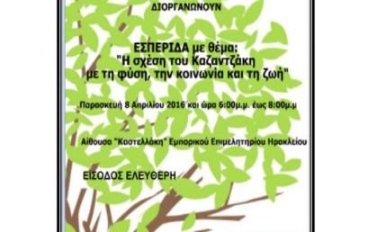 Εκδήλωση με θέμα: «Η σχέση του Καζαντζάκη με τη φύση, την κοινωνία και τη ζωή»