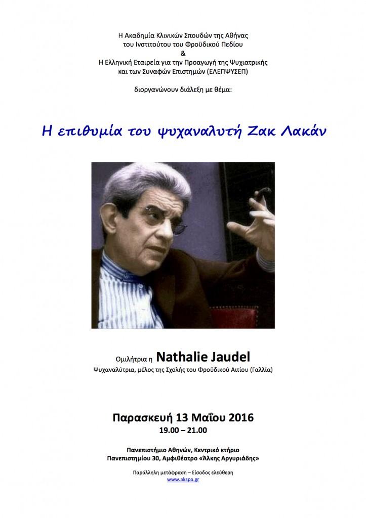 Διάλεξη με θέμα: H επιθυµία του ψυχαναλυτή Ζακ Λακάν