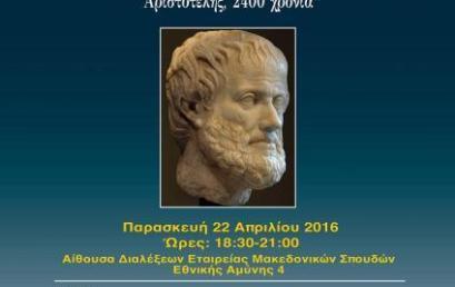 Η Επικαιρότητα του Αριστοτελικού Έργου: Φιλοσοφία-Βιολογία-Επιστημονική Μέθοδος | Ημερίδα