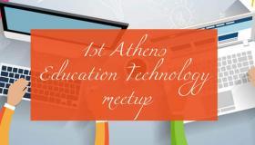 1η Συνάντηση εκπαιδευτικών για την εφαρμογή της Τεχνολογίας στην Εκπαίδευση
