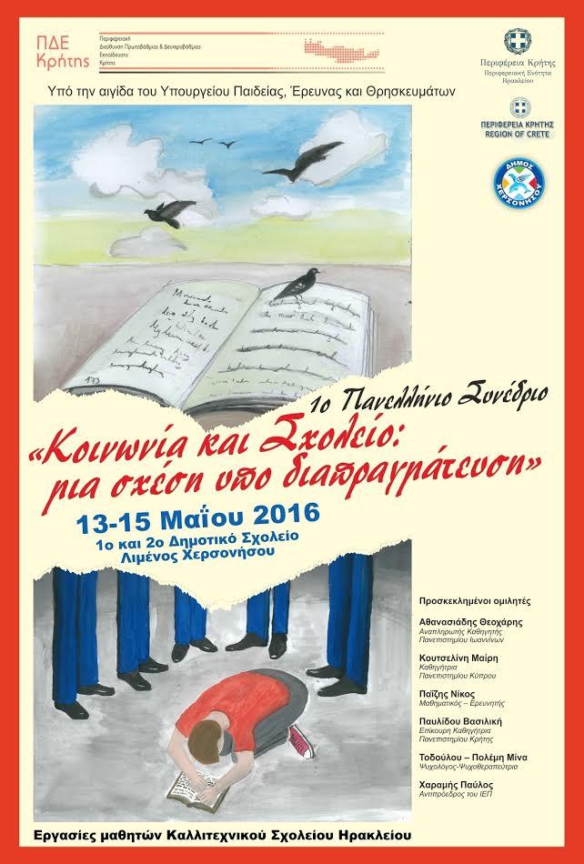 Αποτίμηση του 1ου Πανελλήνιου Συνεδρίου με θέμα Κοινωνία και Σχολείο: μία σχέση υπό διαπραγμάτευση