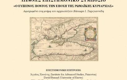 Διεθνές Επιστημονικό Συμπόσιο Αρχαίας Ιστορίας «Ο Εύξεινος πόντος την εποχή της Ρωμαϊκής κυριαρχίας»