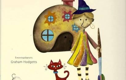 Παγκόσμια Ημέρα Παιδικού Βιβλίου – «Η μάγισσα χρωματούσα συναντά τον Χανς Κρίστιαν Άντερσεν»