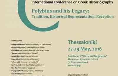 10ο Διεθνές Συνέδριο για τις Σύγχρονες Τάσεις στην Κλασική Φιλολογία