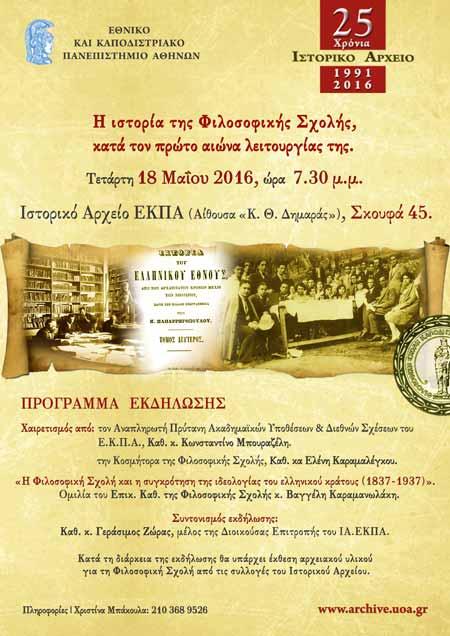 Ιστορικό Αρχείο ΕΚΠΑ – Αφιέρωμα στη Φιλοσοφική Σχολή