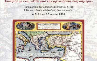 Συνέδριο: Μελετώντας την Ιστορία της Ανατολικής Μεσογείου: Σταθμοί σε ένα ταξίδι από την αρχαιότητα έως σήμερα