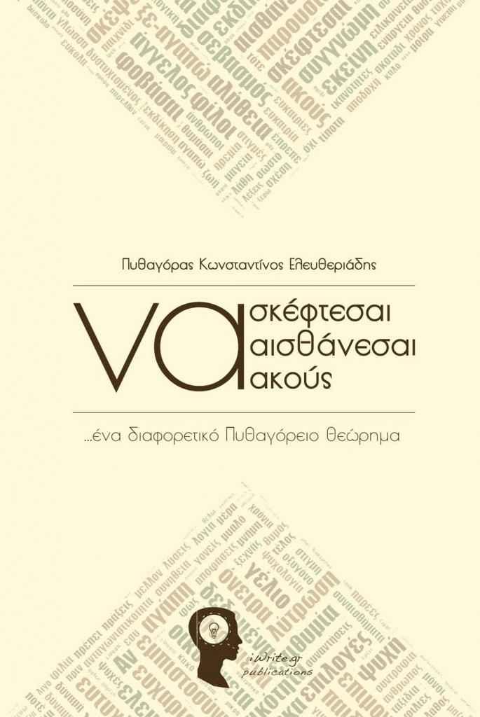 """Πυθαγόρειο θεώρημα: Διαγωνισμός  με δώρο δύο αντίτυπα του βιβλίου """"Να σκέφτεσαι, να αισθάνεσαι, να ακούς"""""""