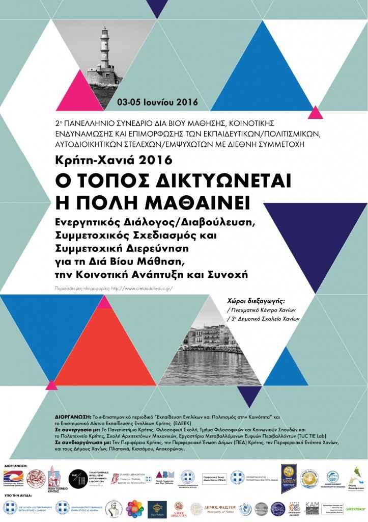 2ο Πανελλήνιο Συνέδριο για την Δια Βίου Μάθηση, την Κοινοτική Ενδυνάμωση και την Επιμόρφωση των Εκπαιδευτικών