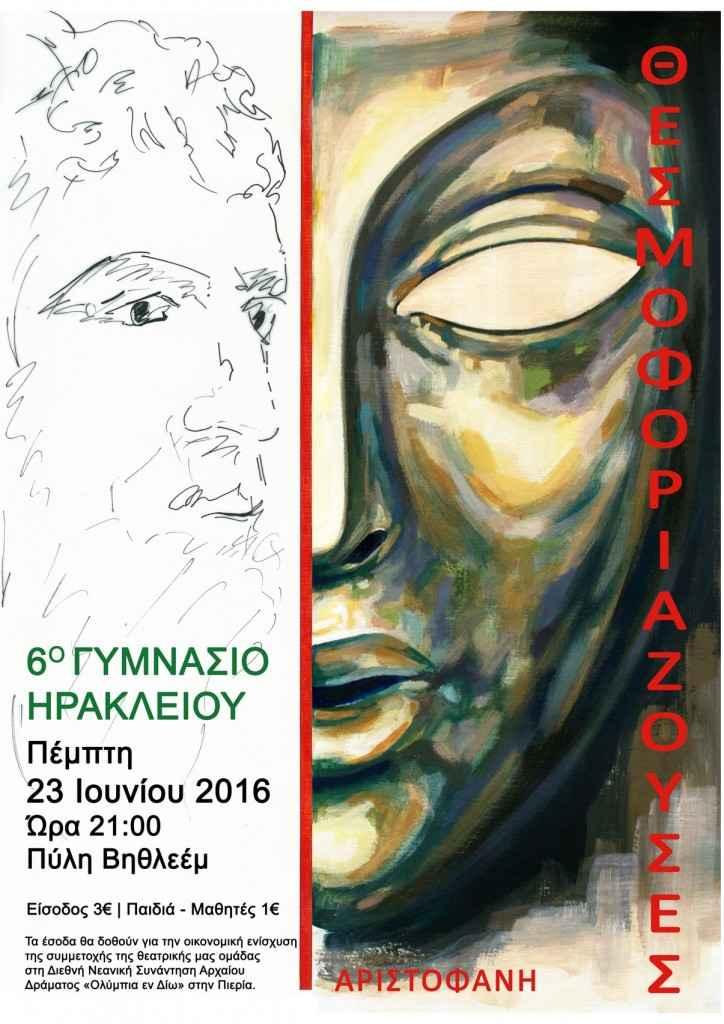"""Θεατρική παράσταση: Αριστοφάνη """"ΘΕΣΜΟΦΟΡΙΑΖΟΥΣΕΣ"""""""