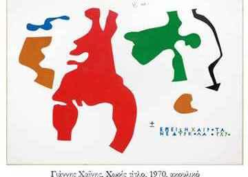 Δ' Συνάντηση Υποψηφίων Διδακτόρων Νεότερης και Σύγχρονης Ιστορίας-Λαογραφίας του Πανεπιστημίου Ιωαννίνων
