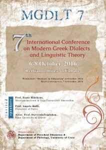 7ο Διεθνές Συνέδριο Νεοελληνικών Διαλέκτων και Γλωσσολογικής Θεωρίας (6-8/10/16)