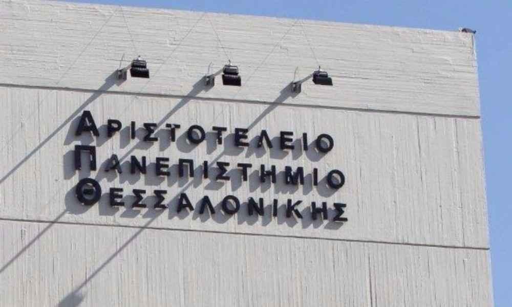 Colloquium του Τομέα Μεσαιωνικών και Νέων Ελληνικών Σπουδών του Τμήματος Φιλολογίας ΑΠΘ