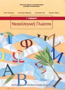 Λεξιλόγιο Νέας Ελληνικής Γλώσσας(1)