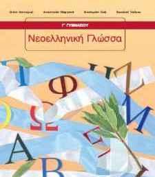 Λεξιλόγιο Νέας Ελληνικής Γλώσσας(4)