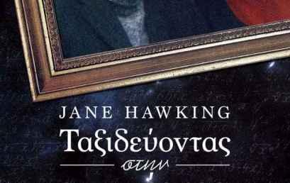 """Κυκλοφόρησε από τις εκδόσεις GEMA το βιβλίο της Jane Hawking """"Ταξιδεύοντας στην αιωνιότητα. Η ζωή μου με τον Στίβεν"""""""