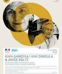 Κική Δημουλά και Anise Koltz, δύο μεγάλες φωνές της ευρωπαϊκής ποίησης: οι λέξεις τους επί σκηνής