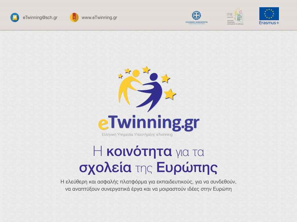 Δελτίο Τύπου για το 3ο Πανελλήνιο Συνέδριο eTwinning, Πάτρα 25-27/11/2016 Συνεργατικά προγράμματα στην Πρωτοβάθμια και Δευτεροβάθμια Εκπαίδευση