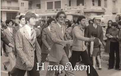 Η παρέλαση