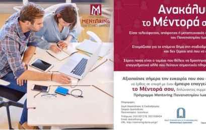 Πρόσκληση φοιτητών και αποφοίτων Πανεπιστημίου Ιωαννίνων για συμμετοχή στο «Πρόγραμμα Mentoring Πανεπιστημίου Ιωαννίνων»