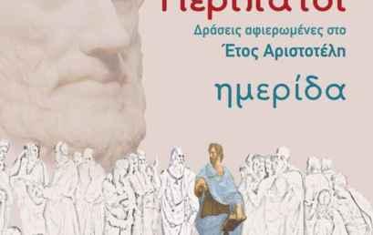 Περίπατοι-Δράσεις αφιερωμένες στο Έτος Αριστοτέλη (14/10/2016)