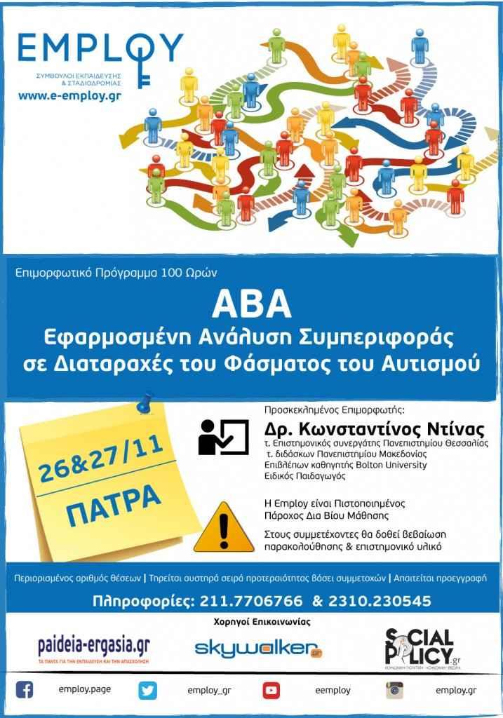 """Επιμορφωτικό πρόγραμμα """"Εφαρμοσμένη Ανάλυση Συμπεριφοράς (ΑΒΑ) σε Διαταραχές του Φάσματος του Αυτισμού"""""""