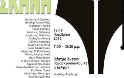5η Λογοτεχνική Σκηνή από το περιοδικό «Εντευκτήριο» και τον Δήμο Θεσσαλονίκης