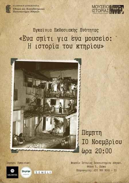 """Εγκαίνια Εκθεσιακής Ενότητας """"Ένα σπίτι για ένα μουσείο: Η ιστορία του κτηρίου"""""""