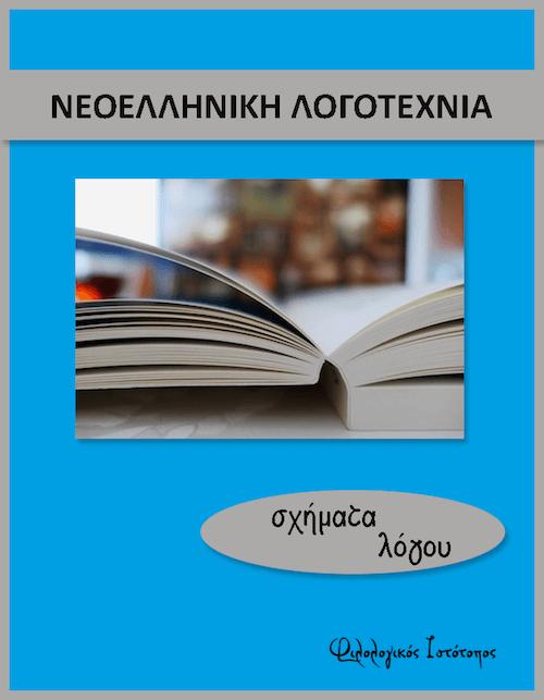 Νεοελληνική Λογοτεχνία: Σχήματα λόγου – θεωρία