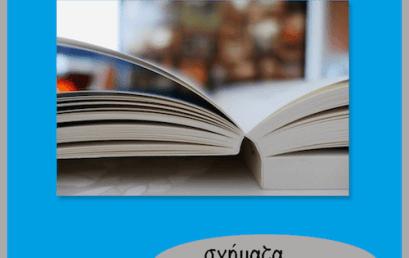 Νεοελληνική Λογοτεχνία: Σχήματα λόγου