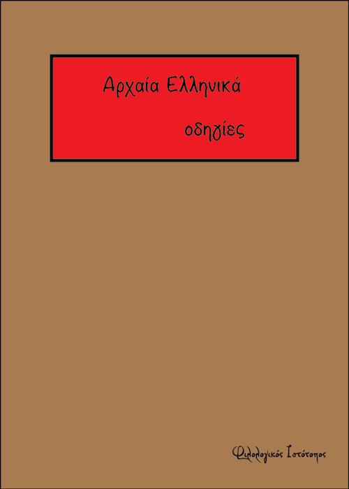 Αρχαία Ελληνικά Β ́ τάξης Ημερησίου ΓΕΛ και Γ ́ τάξης Εσπερινού ΓΕΛ (Ανθρωπιστικών Σπουδών) – Οδηγίες