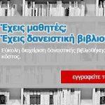Τρία χρόνια «Βιβλιοδανός»