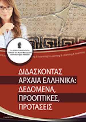 Διδάσκοντας Αρχαία Ελληνικά: Δεδομένα, Προοπτικές, Προτάσεις