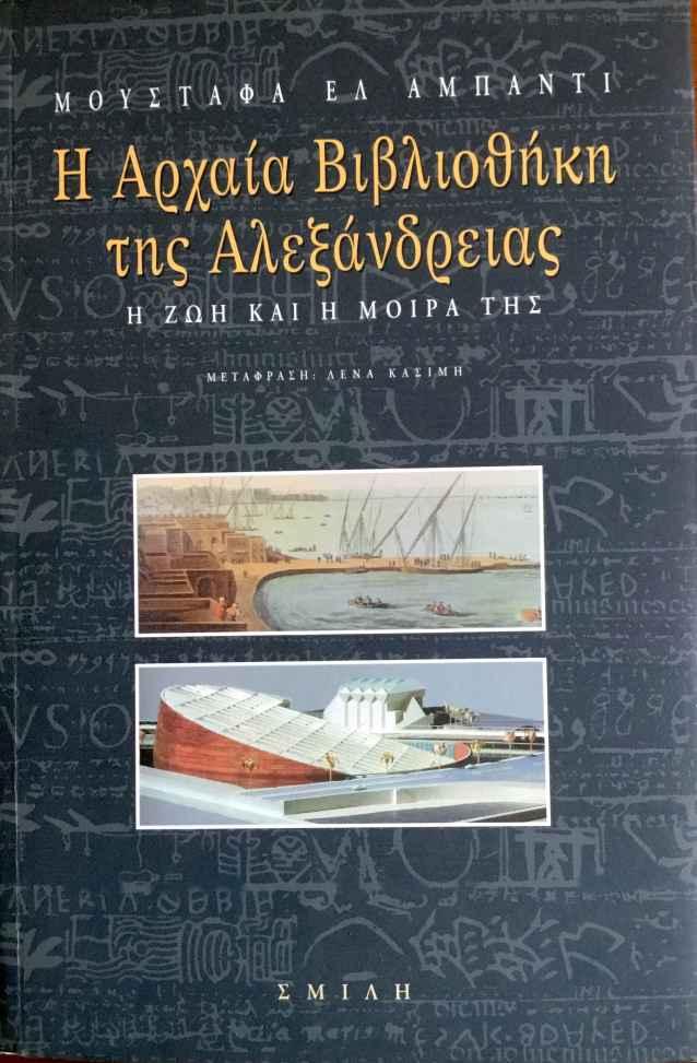Για την αρχαία βιβλιοθήκη της Αλεξάνδρειας