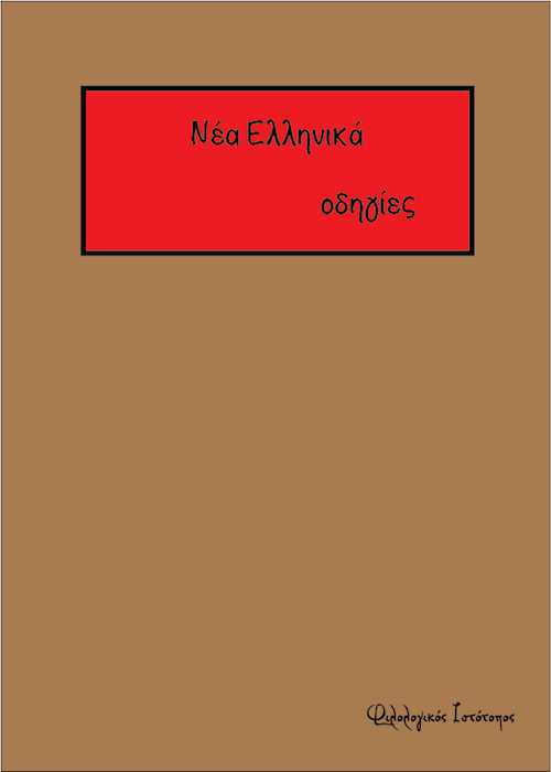 Υλικό για τους Φιλολόγους των ΕΠΑΛ(σχετικά με τον τρόπο εξέτασης των μαθητών στα Νέα Ελληνικά Α΄ και Β΄ τάξης ΕΠΑΛ.)