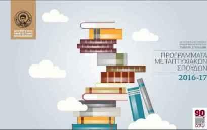 Οδηγός Προγραμμάτων Μεταπτυχιακών Σπουδών ΑΠΘ για το ακαδημαϊκό έτος 2016-17