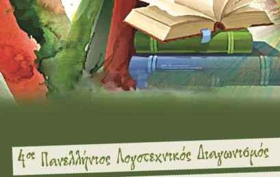 Τελετή Απονομής Βραβείων του 4ου Πανελλήνιου Λογοτεχνικού Διαγωνισμού Πρωτόλειου Διηγήματος στη μνήμη Καίτης Λασκαρίδη.