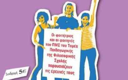 """Συνέδριο φοιτητριών και φοιτητών του Τομέα Παιδαγωγικής ΑΠΘ """"Νέες Φωνές 4"""""""