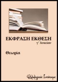 Επαγωγικοί συλλογισμοί-τέλεια και ατελής επαγωγή