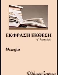 Νεοελληνική Γλώσσα Γ´ Λυκείου: Η πειθώ στη διαφήμιση