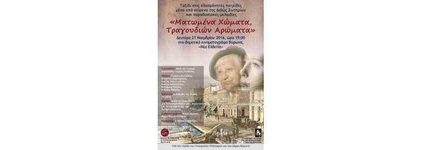 «Ματωμένα Χώματα, Τραγουδιών Αρώματα» Μουσική Παράσταση στο Βύρωνα στη μνήμη της Διδώς Σωτηρίου