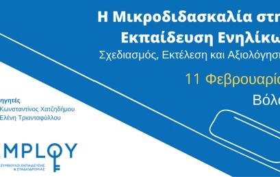 Σεμινάριο-Η μικροδιδασκαλία στην εκπαίδευση ενηλίκων:Σχεδιασμός, Εκτέλεση και Αξιολόγηση(Βόλος)