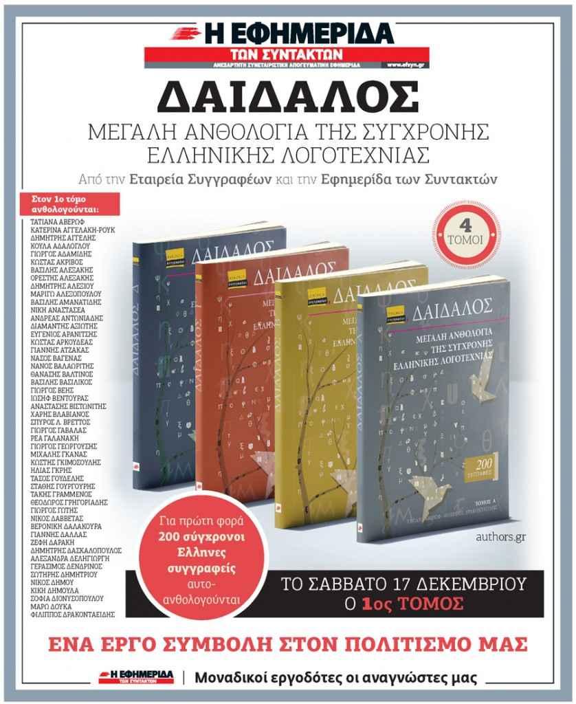 Παρουσίαση της Μεγάλης Ανθολογίας Σύγχρονης Λογοτεχνίας «Δαίδαλος»