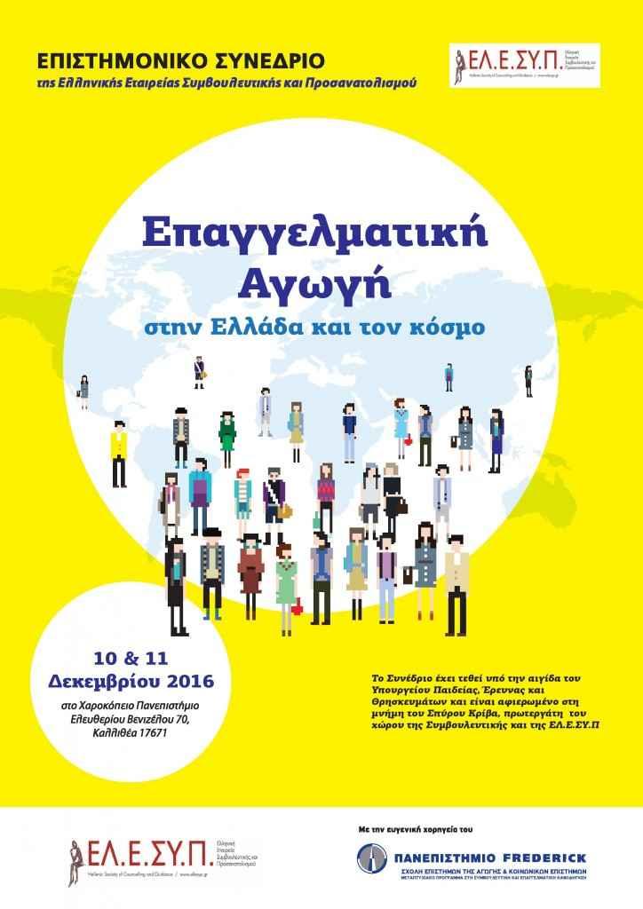"""Επιστημονικό Συνέδριο ΕΛ.Ε.ΣΥ.Π. με θέμα """"Επαγγελματική Αγωγή στην Ελλάδα και τον κόσμο"""""""