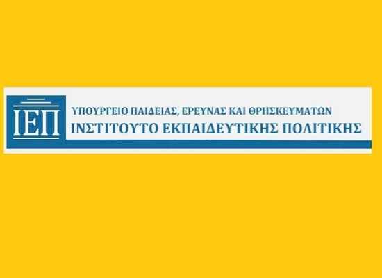 Ανακοινώση του ΙΕΠ-Έναρξη επιμορφωτικών δράσεων για την υποστήριξη της Εκπαίδευσης Παιδιών Προσφύγων