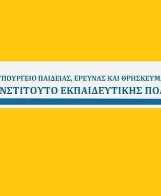 Πρόσκληση εκδήλωσης ενδιαφέροντος για υποβολή αιτήματος προς σύναψη σύμβασης μίσθωσης έργου ιδιωτικού δικαίου με έναν (1) Πτυχιούχο Ανώτατης Εκπαίδευσης